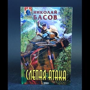 Басов Николай - Слепая атака