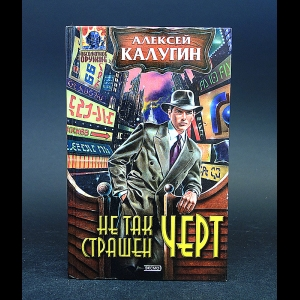 Калугин Алексей - Не так страшен черт