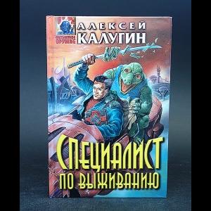 Калугин Алексей - Специалист по выживанию