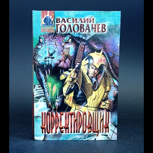 Головачев Василий - Корректировщик