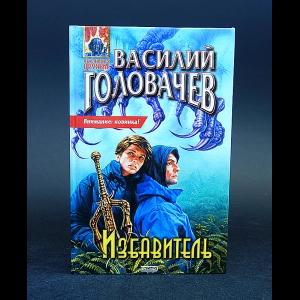 Головачев Василий - Избавитель