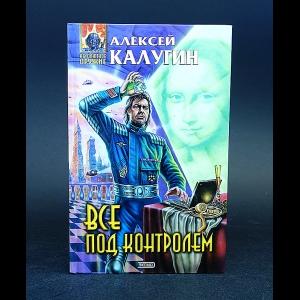 Калугин Алексей - Все под контролем