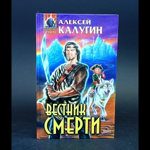 Калугин Алексей - Вестник смерти