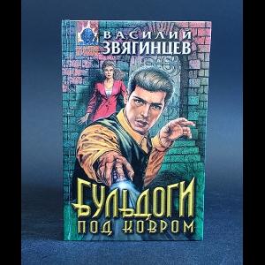 Звягинцев Василий - Бульдоги под ковром