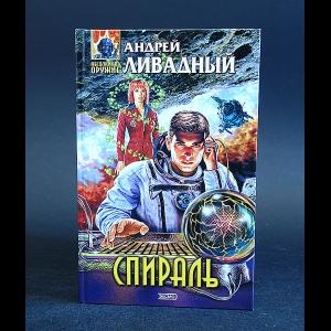 Ливадный Андрей - Спираль