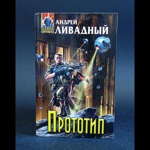 Ливадный Андрей - Прототип