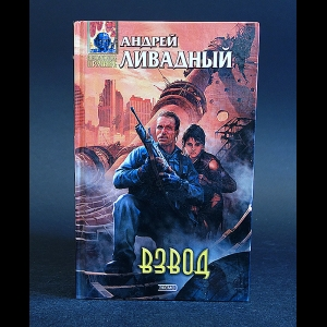 Ливадный Андрей - Взвод