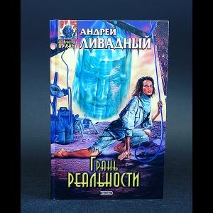 Ливадный Андрей - Грань реальности