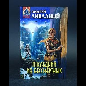 Ливадный Андрей - Последний из бессмертных