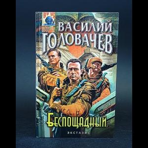 Головачев Василий - Беспощадный, или искатели смерти