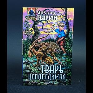 Тырин Михаил - Тварь непобедимая