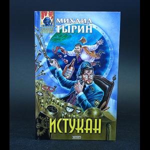 Тырин Михаил - Истукан