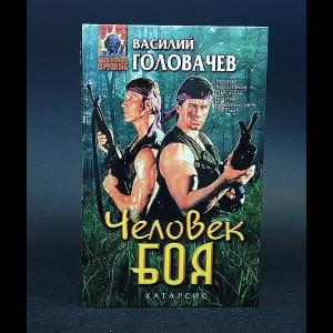 Головачев Василий - Человек боя