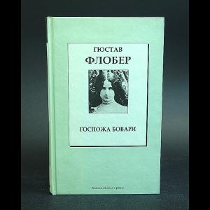 Флобер Гюстав - Госпожа Бовари