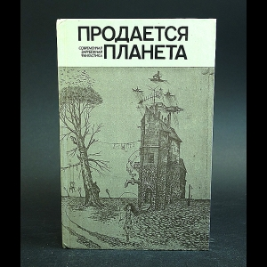 Авторский коллектив - Продается планета