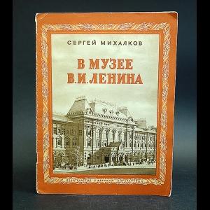 Михалков Сергей - В музее В.И. Ленина