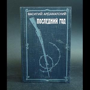 Ардаматский В. - Последний год