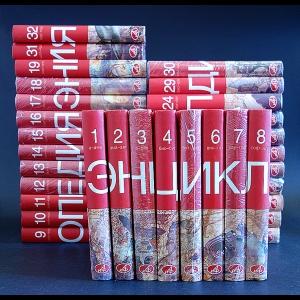 Авторский коллектив - Большая иллюстрированная энциклопедия (комплект в 32 томах)