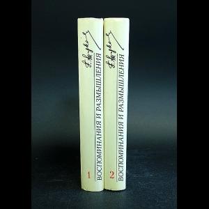 Жуков Г.К. - Маршал Советского Союза Г. К. Жуков. Воспоминания и размышления (комплект из 2 книг)