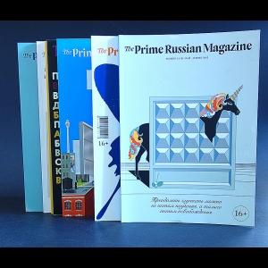 Авторский коллектив - The Prime Russian Magazine (комплект журналов)