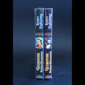 Гудкайнд Терри - Четвертое Правило Волшебника, или Храм Ветров (комплект из 2 книг)