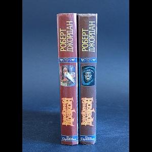 Джордан Роберт - Возрожденный дракон (комплект из 2 книг)