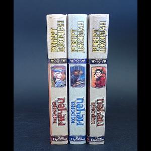 Джордан Роберт - Корона мечей (комплект из 3 книг)