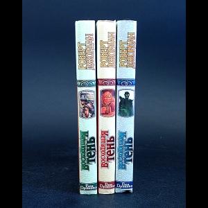 Джордан Роберт - Восходящая тень (комплект из 3 книг)