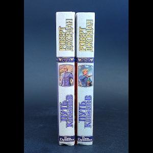 Джордан Роберт - Путь кинжалов (комплект из 2 книг)