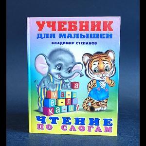 Степанов В. - Учебник для малышей. Чтение по слогам
