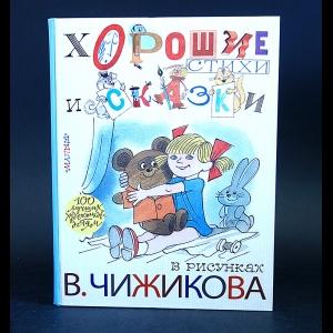 Авторский коллектив - Хорошие стихи и сказки в рисунках В. Чижикова