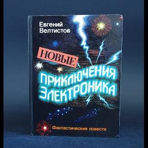 Велтистов Евгений - Новые приключения Электроника