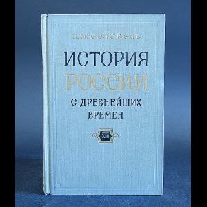 Соловьев С.М. - История России с древнейших времен в 15 книгах. Книга 13