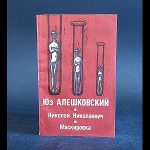 Алешковский Юз - Николай Николаевич. Маскировка