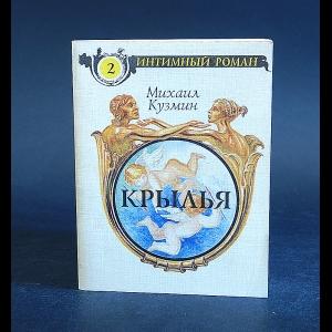 Кузмин Михаил - Крылья