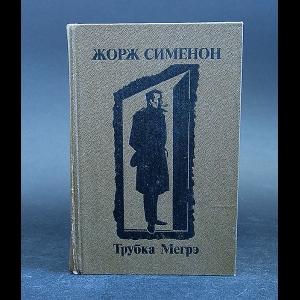 Сименон Жорж - Трубка Мегрэ