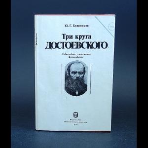 Кудрявцев Ю.Г. - Три круга Достоевского