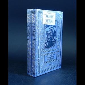 Кубанский Георгий - Тайна реки Семужьей. Гринька - красный мститель (комплект из 2 книг)