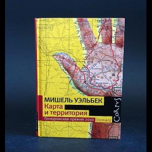 Уэльбек Мишель - Карта и территория