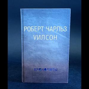 Уилсон Роберт Чарльз - Хронолиты