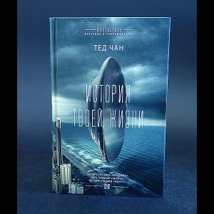 Чан Тед - История твоей жизни
