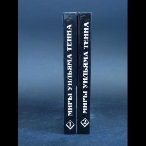 Тенн Уильям - Миры Уильяма Тенна (комплект из 2 книг)