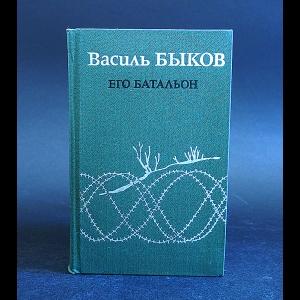 Быков Василь - Его батальон