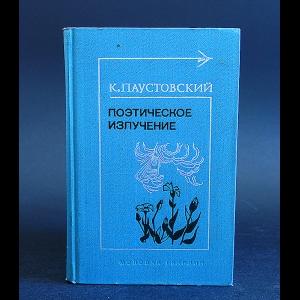 Паустовский Константин - Поэтическое излучение