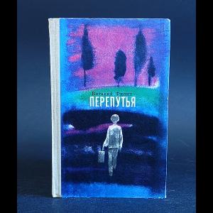 Филип Виталий - Перепутья