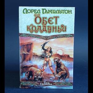 Гамильтон Лорел - Обет колдуньи