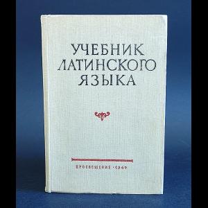 Авторский коллектив - Учебник латинского языка