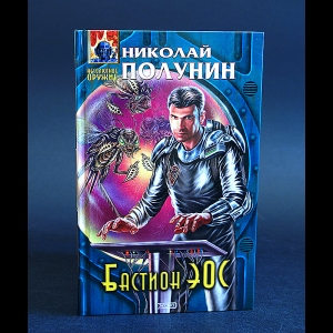 Полунин Николай - Бастион Эос