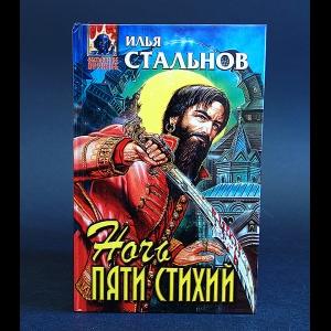 Стальнов Илья - Ночь пяти стихий