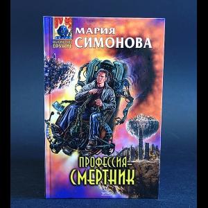 Симонова Мария - Профессия - смертник